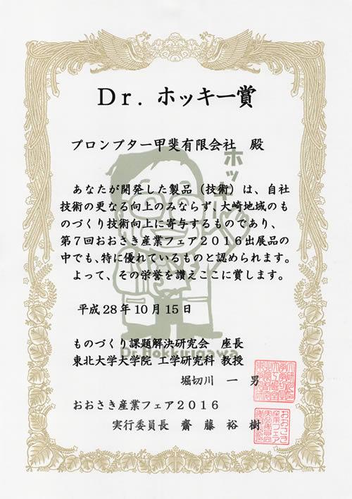 Dr.ホッキー賞